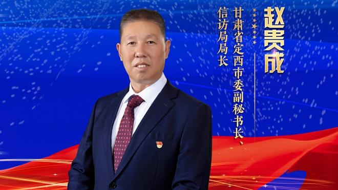 甘肃省定西市委副秘书长、市信访局局长赵贵成