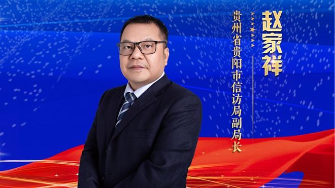 贵州省贵阳市信访局副局长赵家祥
