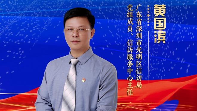 广东省深圳市光明区信访局党组成员、信访服务中心主任黄国滨