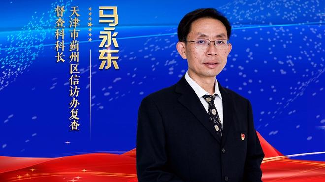 天津市蓟州区信访办复查督查科科长马永东