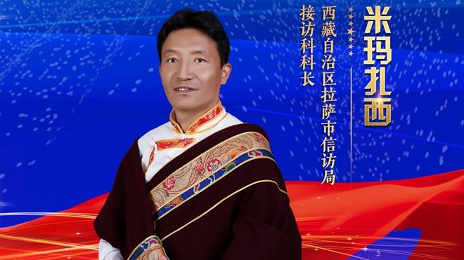 西藏自治区拉萨市信访局接访科科长米玛扎西
