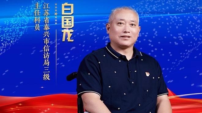 江苏省泰兴市信访局三级主任科员白国龙