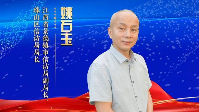 江西省景德镇市信访局副局长、珠山区信访局局长姚石玉