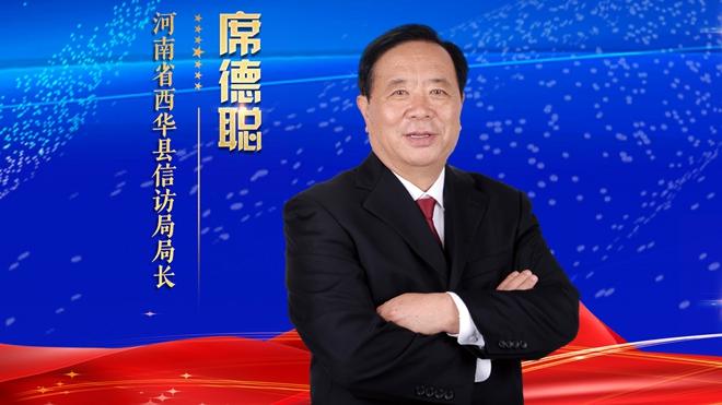 河南省西华县信访局局长席德聪