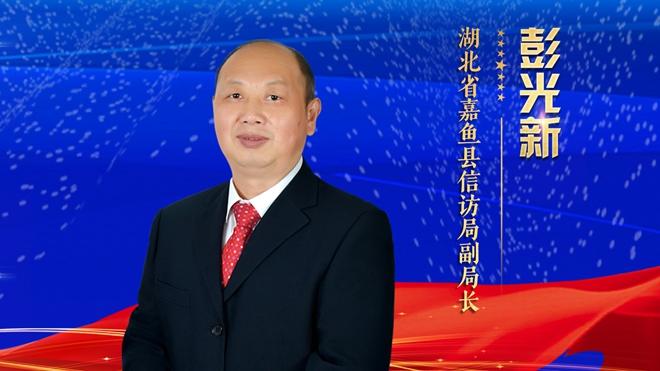 湖北省嘉鱼县信访局副局长彭光新